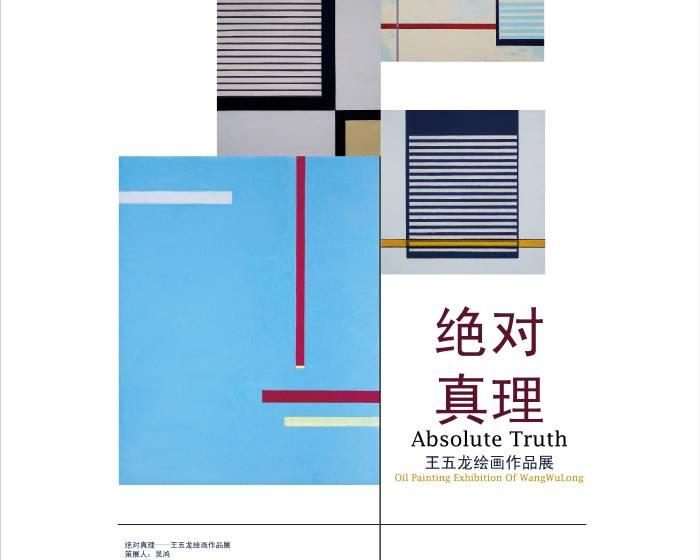 艺术国际美术馆【绝对真理】王五龙绘画作品展