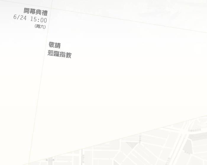 誠空間【水墨畫者與當代玩味的對話】羅芳新意小品展