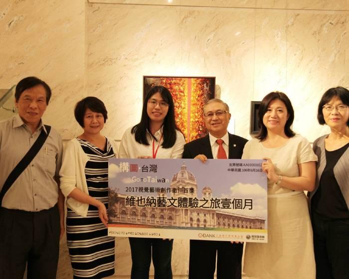臺灣藝術新秀的面貌與風采 2017第二屆「構圖‧台灣」徵件入圍聯展