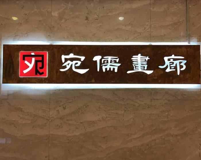 超寬敞畫廊空間台北現身 宛儒畫廊舉辦首次頂級貴賓盛會