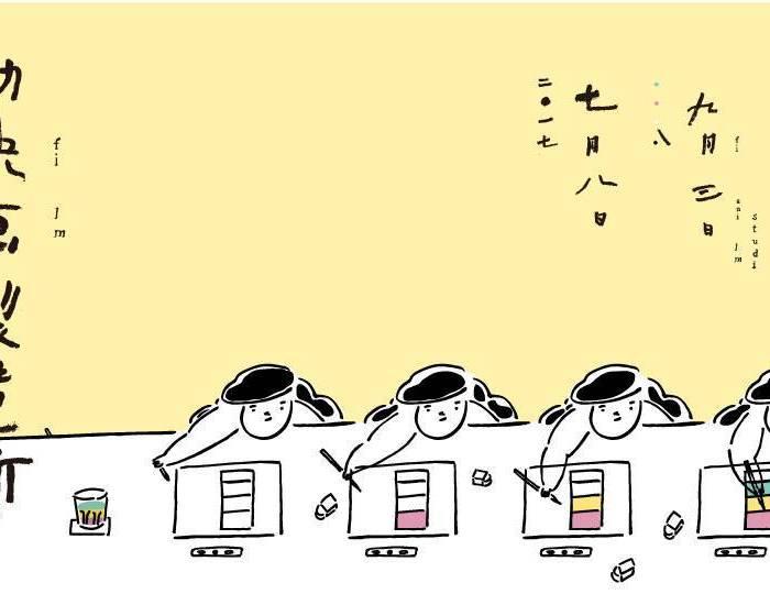金車文教基金會【動映画製造所 – 動畫聯展】動畫聯展