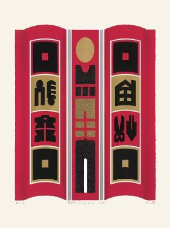 廖修平Shiou-Ping_Liao-節日之門 Gate of Festival_32×70cm_絲網版Silkscreen_2015年