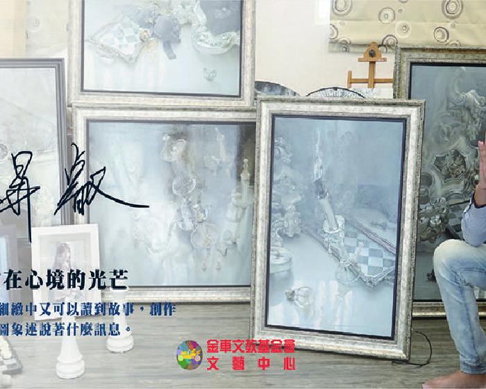 金車文教基金會【余昇叡-油畫創作展】棋語為畫內在心境