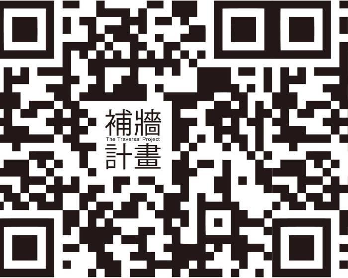 索卡藝術‧台北【補牆計畫】Traversal Project
