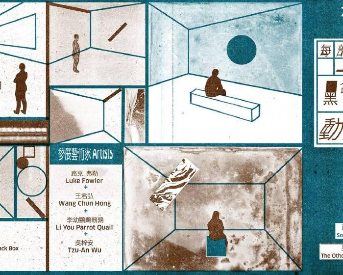 蕭壠文化園區【每部影片都是一道謎語黑盒子與白方塊的動態影像】