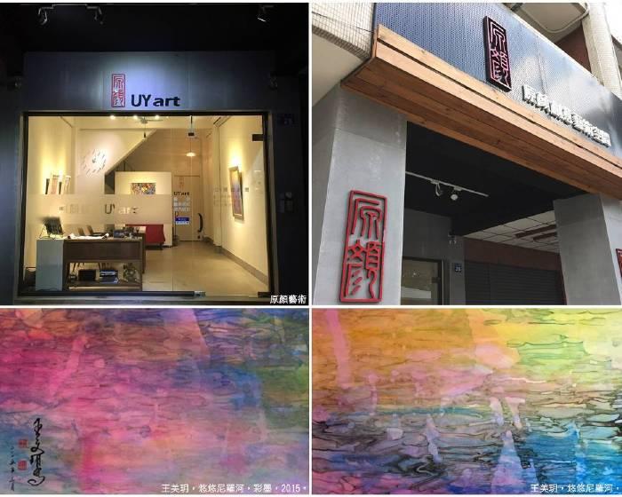 原顏藝術 UYart:「柳川賞畫」藝術季