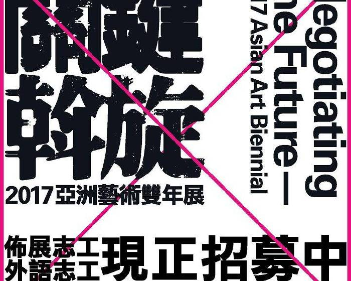國立台灣美術館:志工夥伴募集中–2017亞洲藝術雙年展「關鍵斡旋(Negotiating the F