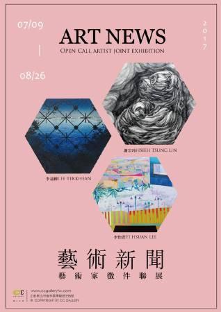 藝術新聞 藝術家徵件聯展