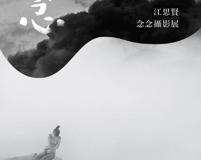 異雲書屋Yiyun Art【念念】江思賢攝影展