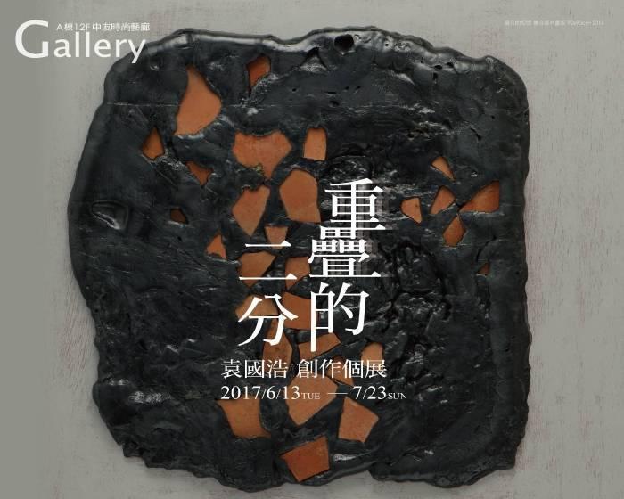中友時尚藝廊【重疊的二分】袁國浩創作個展
