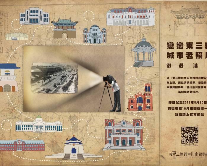 國立中正紀念堂管理處, 西米創意設計有限公司:「戀戀東三縣.城市老照片」徵選活動