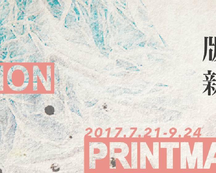 關渡美術館【版藝新象】The New Vision of Printmaking