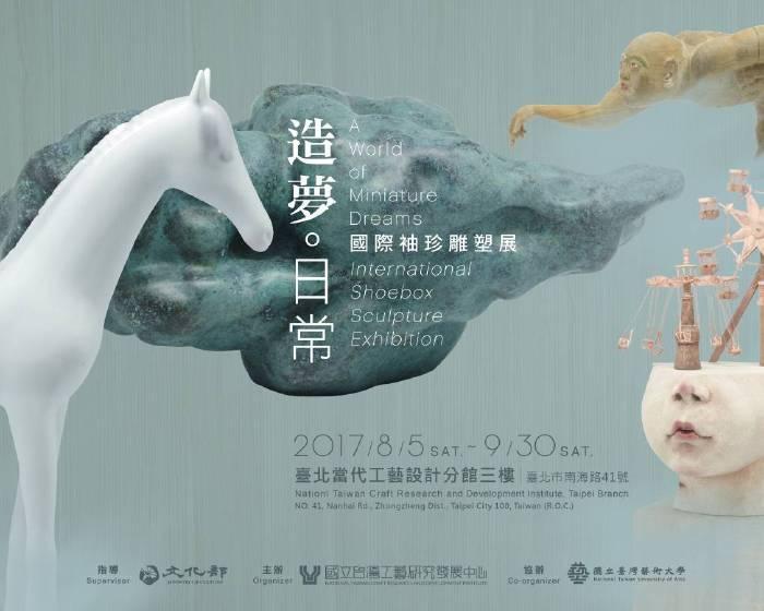 國立臺灣工藝研究發展中心  臺北當代工藝設計分館【「造夢.日常 - 國際袖珍雕塑展」】