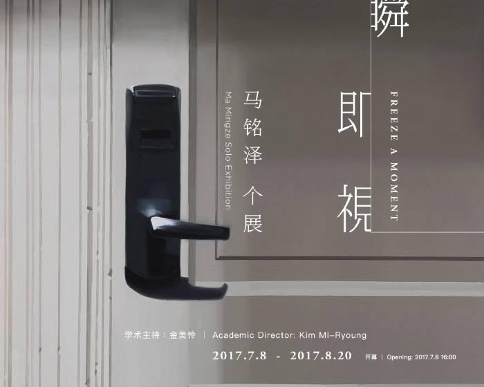 僑福芳草地畫廊【馬銘澤  一瞬.即視  個展】