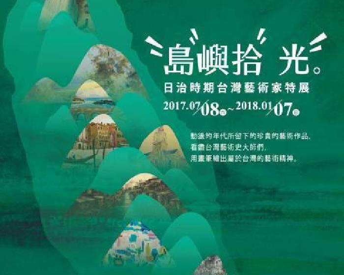 財團法人豐邑文教基金會【島嶼拾光】|日治時期台灣藝術家特展|