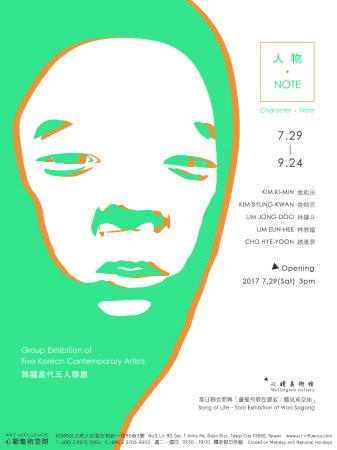 【人物.Note】韓國當代五人聯展
