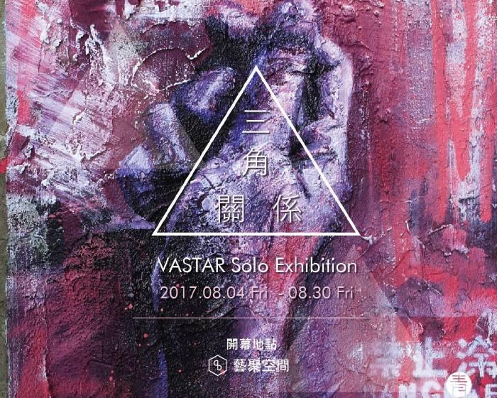 藝聚空間【VASTAR個展】三角關係
