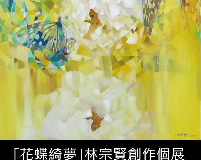 原顏藝術 UYart【花蝶綺夢】林宗賢創作個展