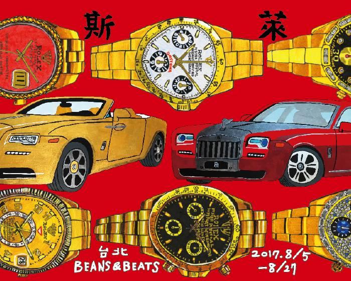 BEANS & BEATS【李漢強個展】勞斯萊斯勞力士