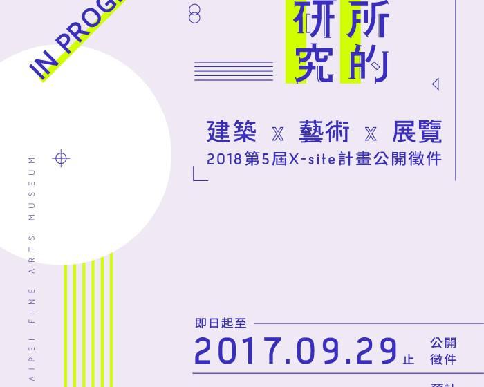 臺北市立美術館:2018第五屆 X-site計畫