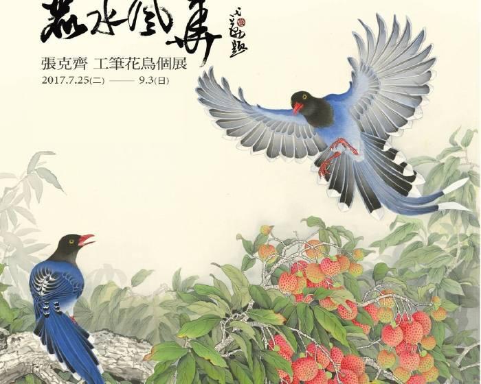 中友時尚藝廊【麗水風華】張克齊工筆花鳥個展