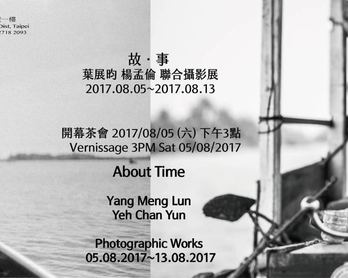 敦煌藝術中心【故事|葉展昀 楊孟倫 攝影雙個展】About Time|Yeh Chan Yun Yang Meng Lun Photographic Works