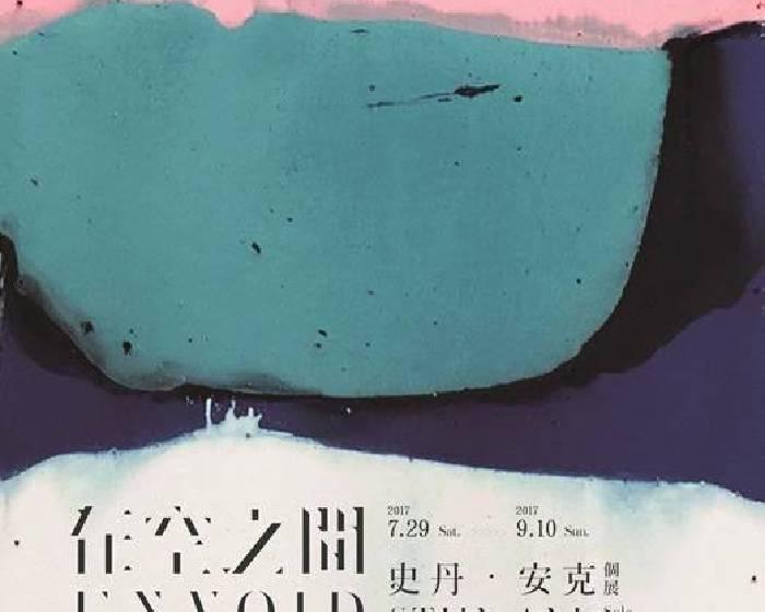 台北當代藝術館【在空之間】史丹.安克個展
