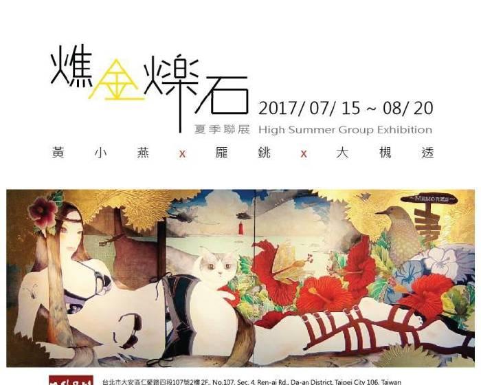 日升月鴻畫廊【燋金爍石─夏季聯展】High Summer Group Exhibition