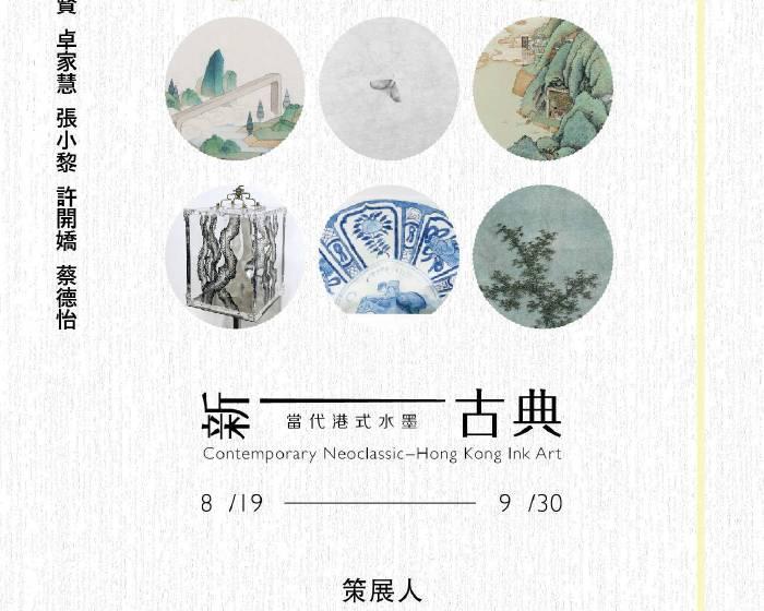 大觀藝術空間【新古典—當代香港水墨】