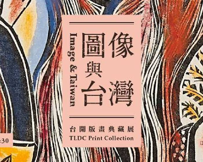 台開築空間 【圖像與台灣-台開版畫典藏展】Image and Taiwan – TLDC Print Collection