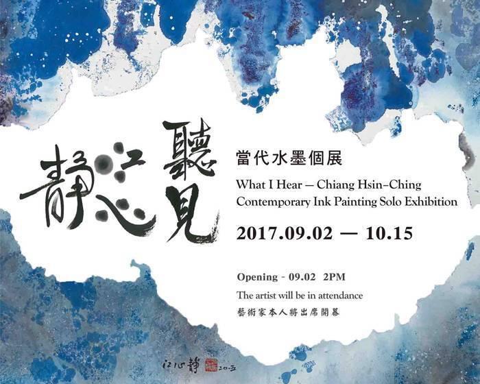 大河美術 River Art【聽見・江心靜】當代水墨個展