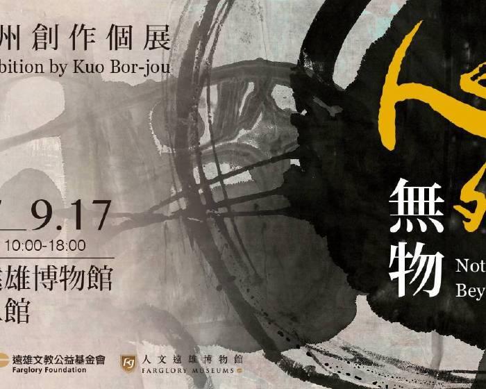 人文遠雄博物館【心外無物】郭博州創作個展