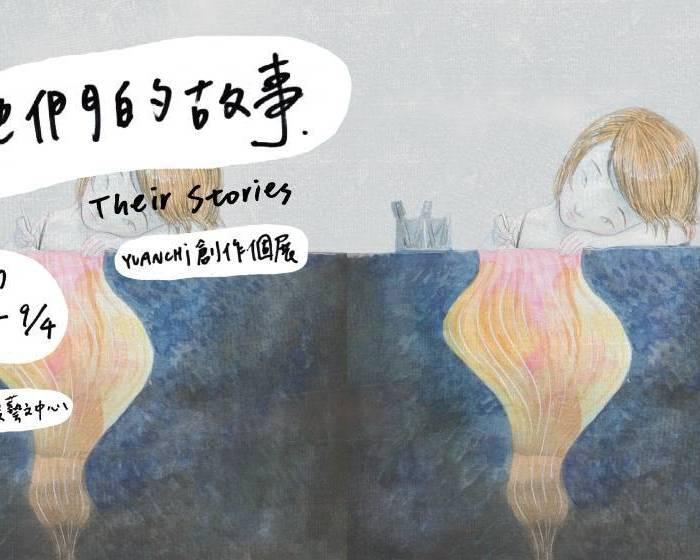 帕帕拉夏藝文中心【她們的故事】YuanChi 張元綺創作個展