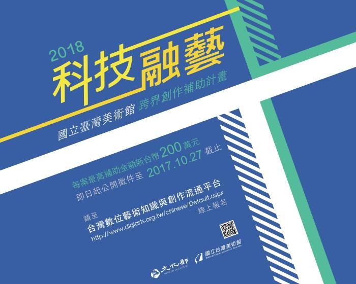 國立臺灣美術館:2018年科技融藝跨界創作補助計畫 公開徵選