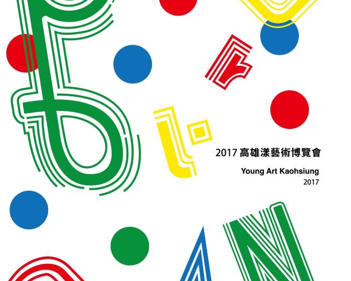 高雄市政府文化局駁二藝術特區:2017高雄漾藝術博覽會即日起開始徵件