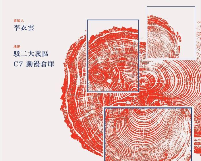 高雄市政府文化局駁二藝術特區【駁二動漫倉庫常設展覽】台灣漫畫年輪: 枯枝-新芽、模仿-創造、斷裂-再生