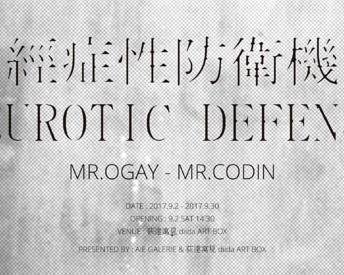 荻達寓見 diida ART BOX【神經症性防衛機轉 NEUROTIC DEFENSE】MR.OGAY(黑雞先生) – MR.CODIN(林佾璁) 聯展