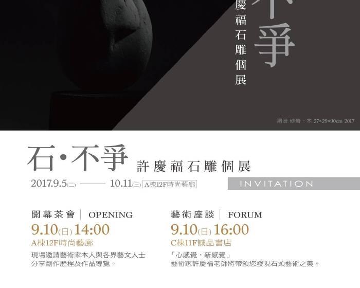 中友時尚藝廊【石‧不爭】