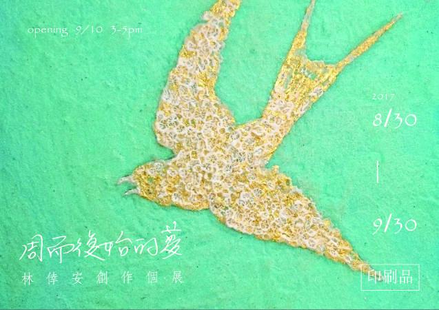 2017. 8.30 - 9.30 周而復始的夢 林倖安創作個展