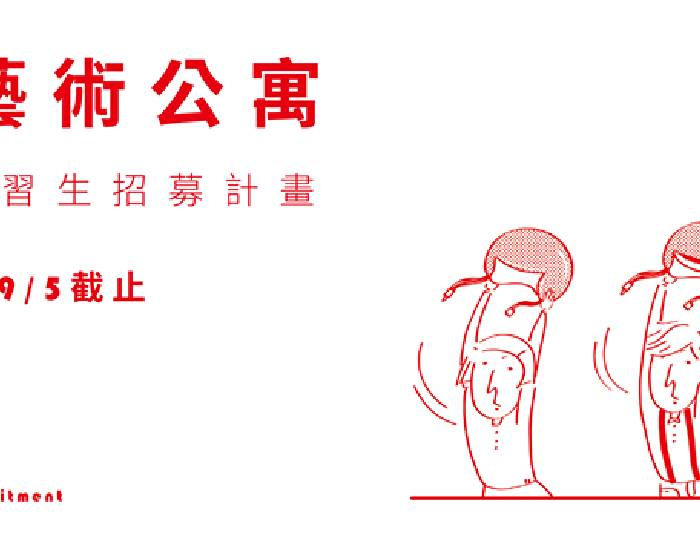 自由人藝術公寓:自由人藝術公寓|台北第二屆實習生招募計畫