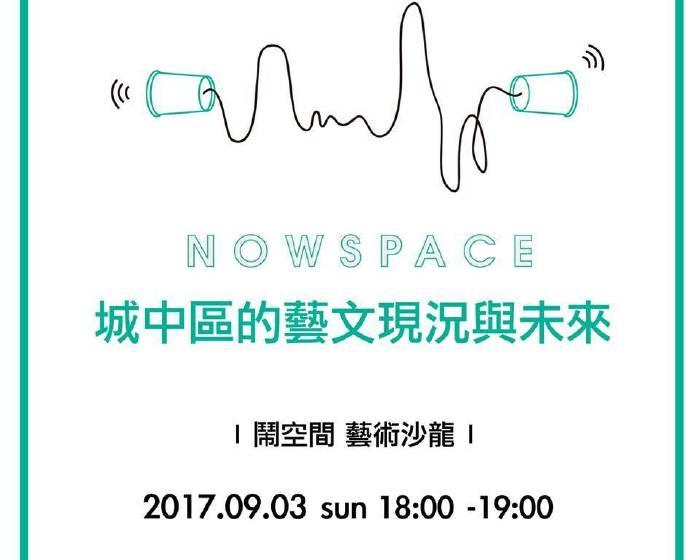 自由人藝術公寓【鬧空間 藝術沙龍】城中區的藝文現況與未來