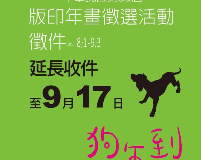 國立台灣美術館:狗年到‧狗年富‧狗年旺 「中華民國第33屆版印年畫徵選活動」延長收件