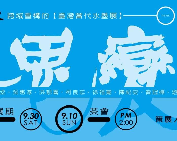 國璽藝術「美麗臺灣藝術空間」【「思變—跨域重構的臺灣當代水墨展」】