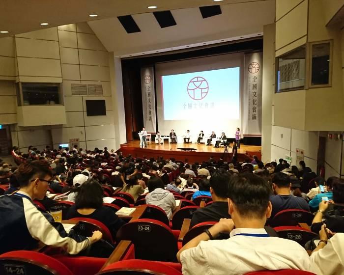 2017全國文化會議落幕 話題圍繞文資與預算