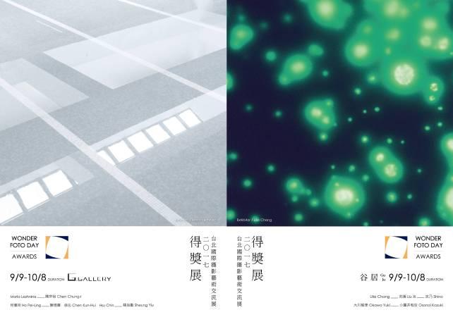 2017 台北國際攝影藝術交流展 得獎展 2017 Wonder Foto Day Awards