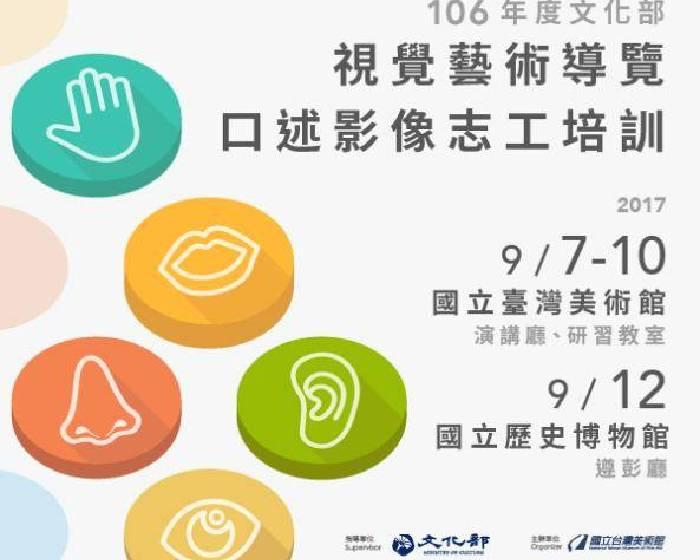 國立台灣美術館【「視覺藝術導覽口述影像」國際論壇及工作坊】
