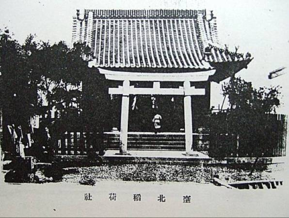 《台北稻荷神社》