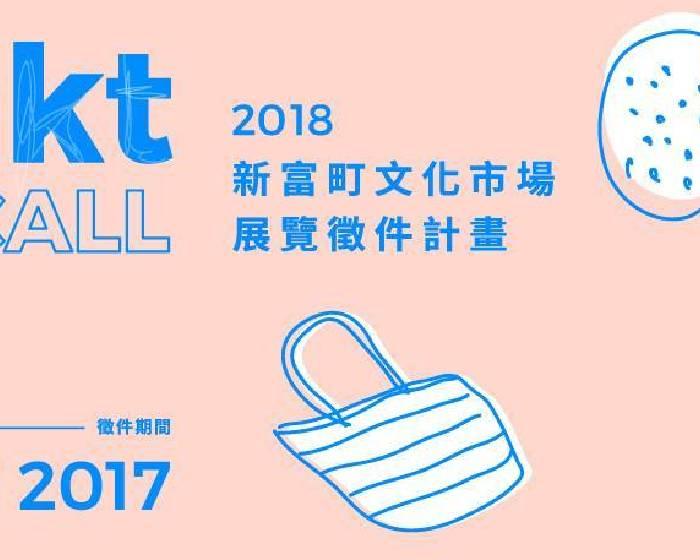 忠泰建築文化藝術基金會:2018 新富町文化市場展覽徵件計畫 U-mkt Open Call