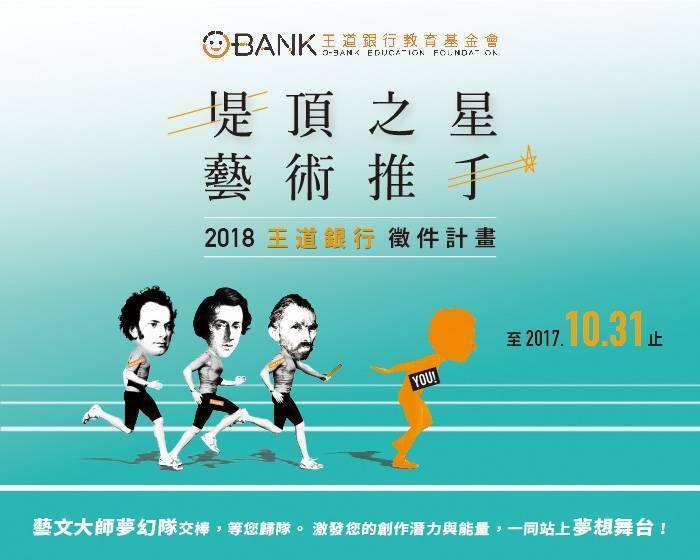 王道銀行教育基金會【2018年第九屆「堤頂之星」藝術推手徵件計畫】