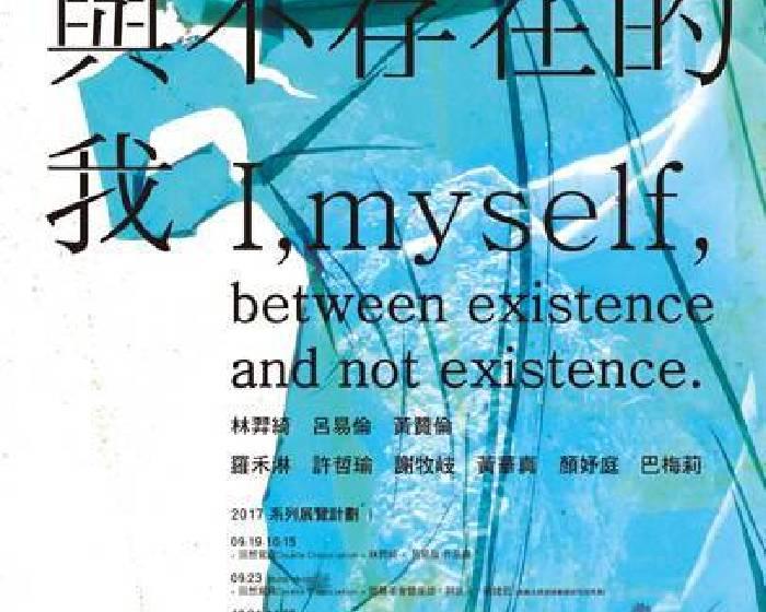 WINWIN ART 未藝術【《存在與不存在的 我》系列展覽 I,myself,Between existence and not existence】2017下半年未藝術系列展覽